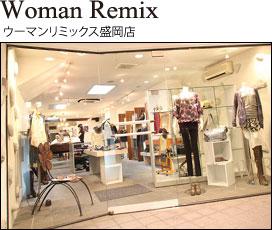 WomanRemix盛岡店