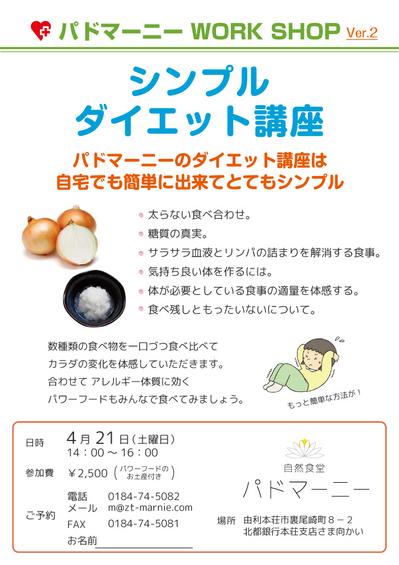 シンプルダイエット講座_チラシ.jpg