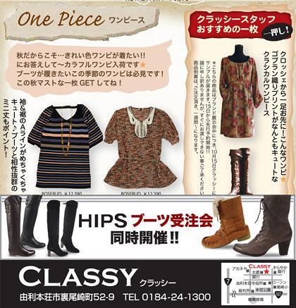 20101012classy_0523.JPG