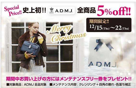ADMJ_12_12_hagaki.JPG