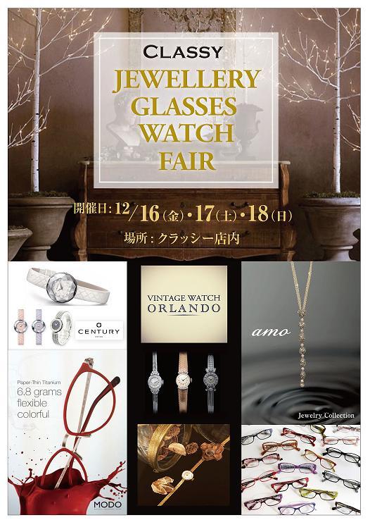classy1216_jewelry_poster.jpg