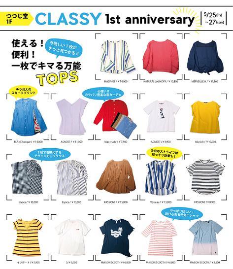 classy_20180523_A4hagaki_ura--11.JPG