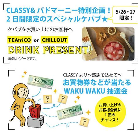 classy_20180523_A4hagaki_ura--22.JPG