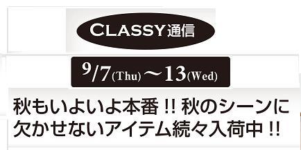classy_9_4_B411.JPG