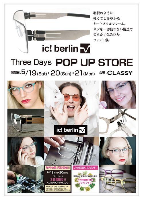 classy_glasses_poster.jpg