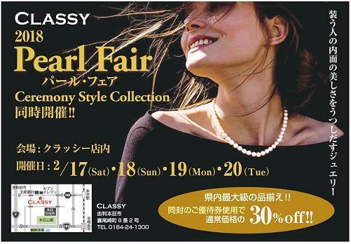 classy_pearl_fair_A51.JPG