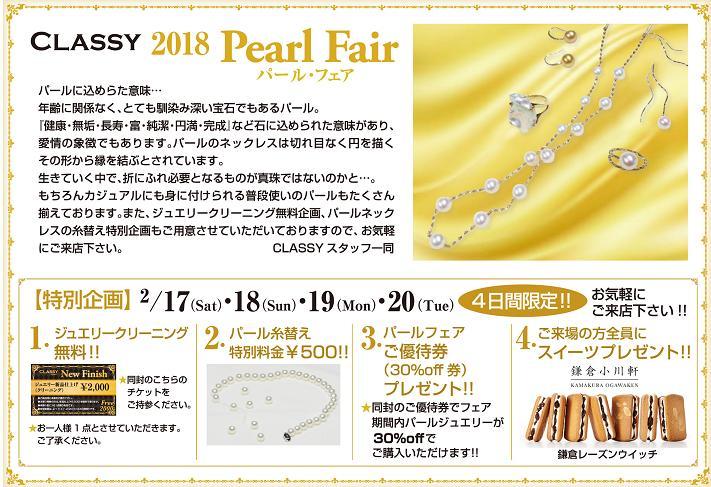 classy_pearl_fair_A52.JPG