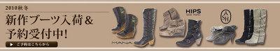 2010aw_boots2.jpeg