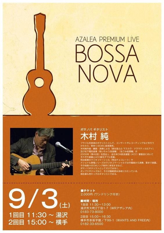 ~BOSSA NOVA LIVE~in WANTS AND FREE