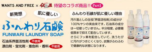 コピー ~ ふんわり石鹸.jpg