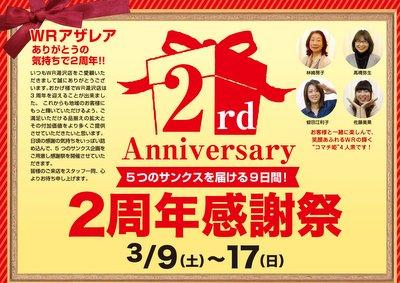 yuzawa3-4_omote.jpg