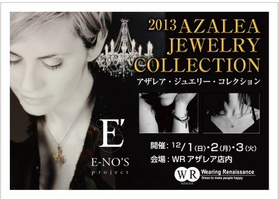 yuzawa_jewelryp01_p06.jpg