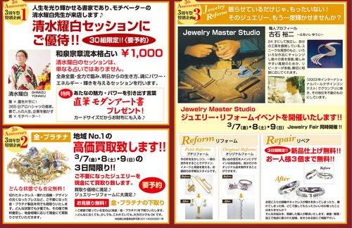 morioka_3th-001.jpg