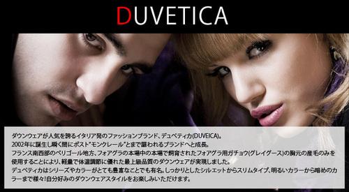 b-duvetica.jpg