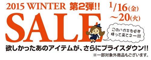 yuzawa_second_sale-001.jpg