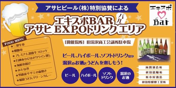 expo-bar.jpg