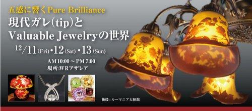 yuzawa_jewelry_1.jpg