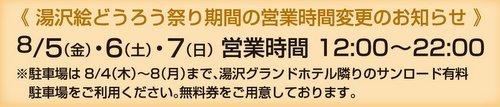 yuzawa_tanabata_sale-001.jpg