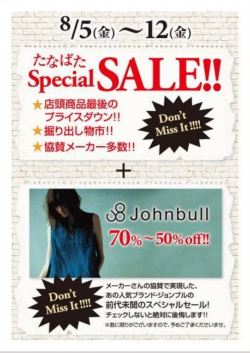 yuzawa_tanabata_sale-002.jpg