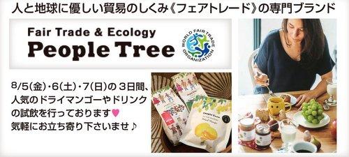 yuzawa_tanabata_sale.jpg