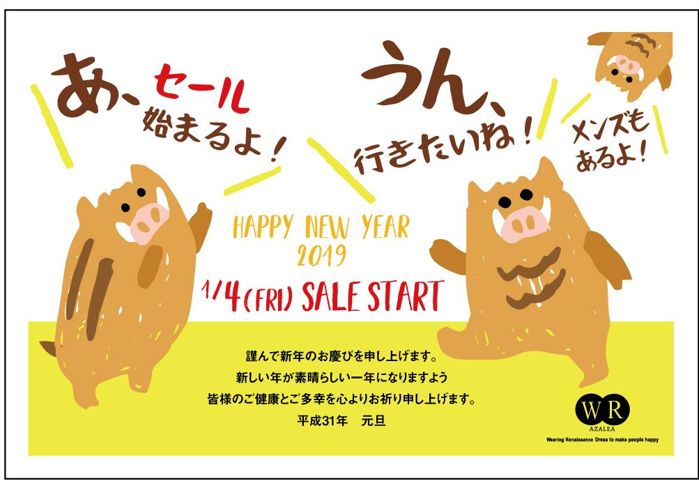 201901sale1_yuzawa_hagak_urai.jpg