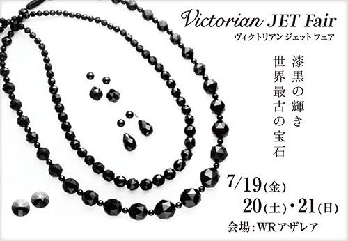 yuzawa_jet_dm_A5.jpg