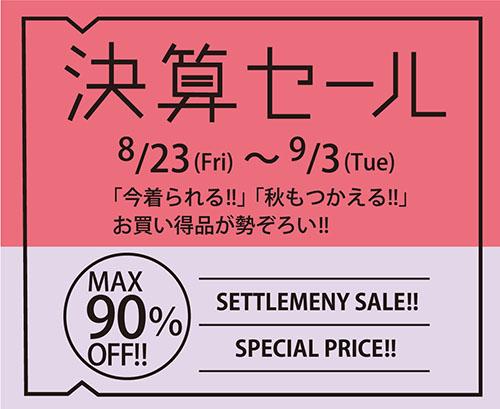 yuzawa_settlement_sale.jpg