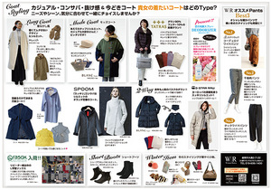カジュアル・コンサバ・抜け感&今どきコート貴女の着たいコートはどのTYPE?