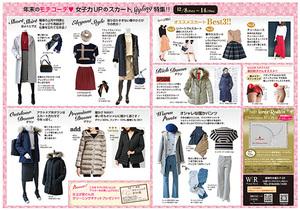 年末のモテコーデ♡女子力UPのスカートスタイリング特集‼