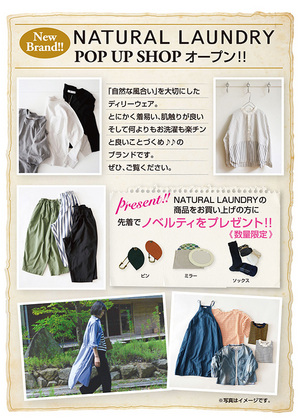 NATURAL LAUNDRY POP UP SHOP オープン‼