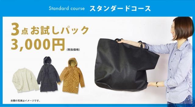 s-standardcourse3_1.jpg