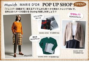 Munich(ミューニック)・ MARIE DOR(マリードール) POP UP SHOP開催!