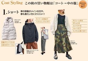 この秋の買い物は「コート→中の服」