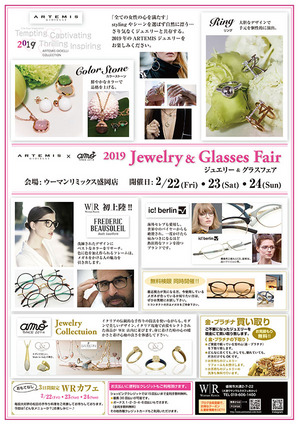 ARTEMIS×amo 2019 Jewelry&Glasses Fair
