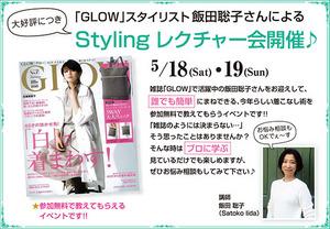 「GLOW」スタイリスト飯田聡子さんによるStylingレクチャー開催♪