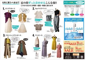 6月に買うべきは⁉夏の間ずっと着まわせるこんな服!!