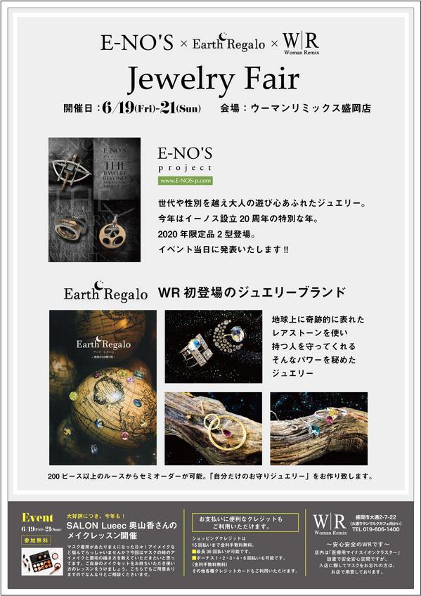 20200525_morioka_ENOS_A4.jpg