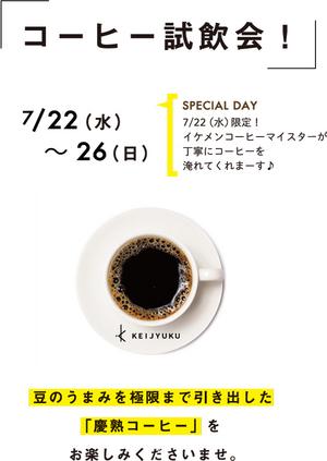 コーヒーの試飲会♪