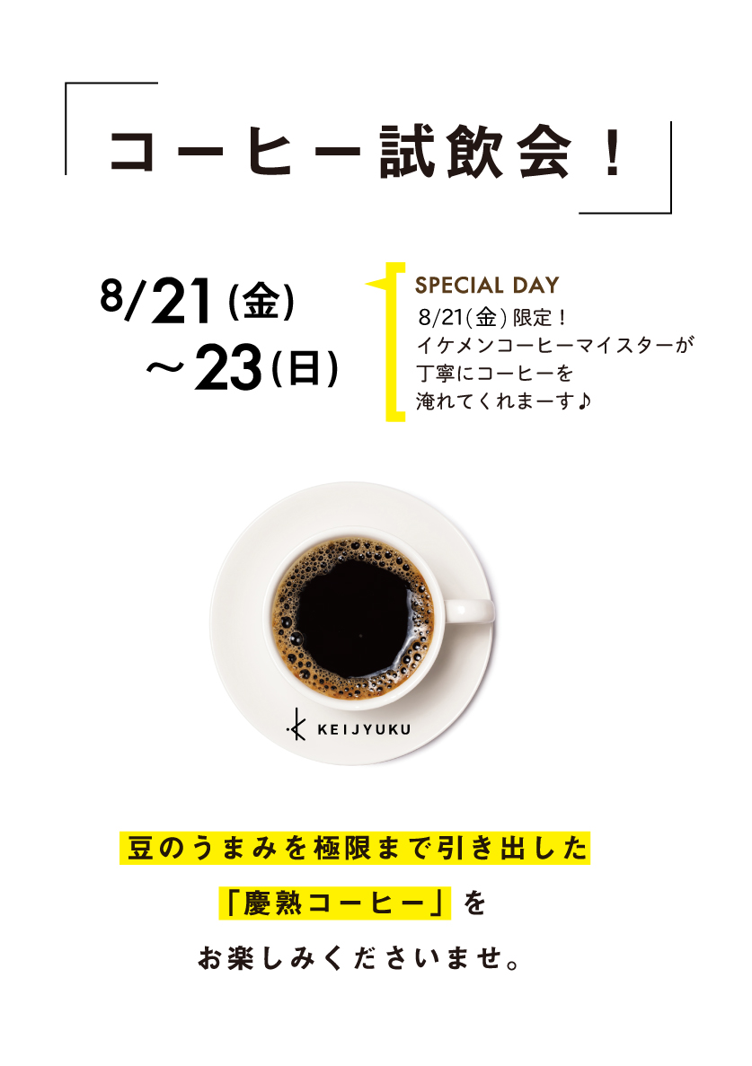 202008_morioka_blogDM3.jpg