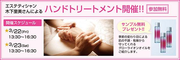 morioka_3_19_A43.jpg