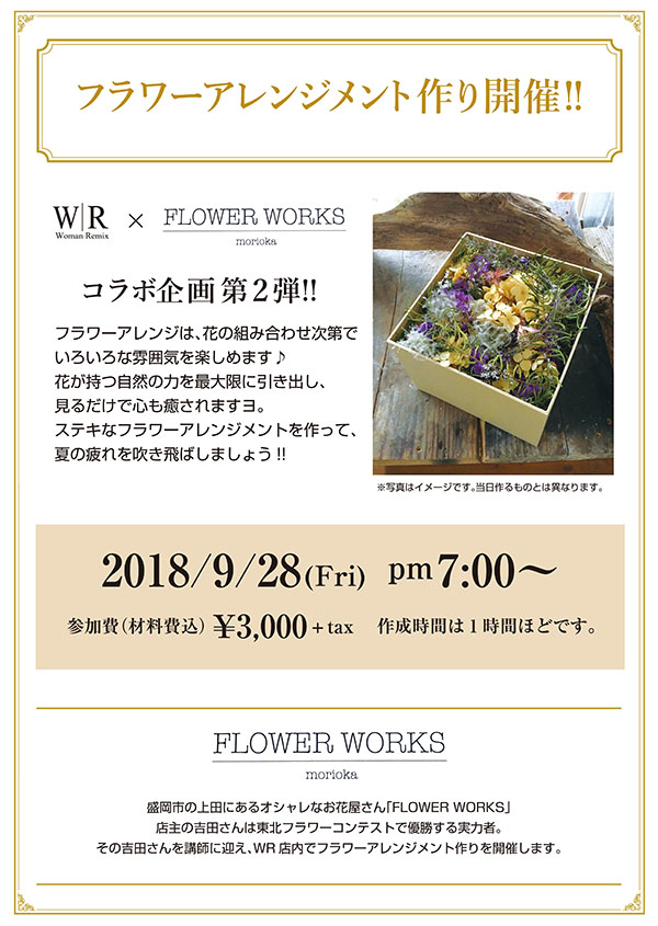morioka_flower_POP.jpg