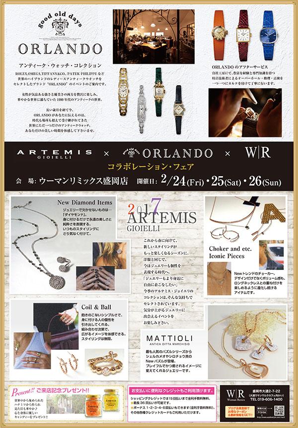 morioka_jewelry_DM.jpg