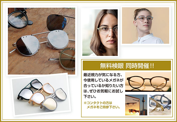 morioka_megane_DM2.jpg