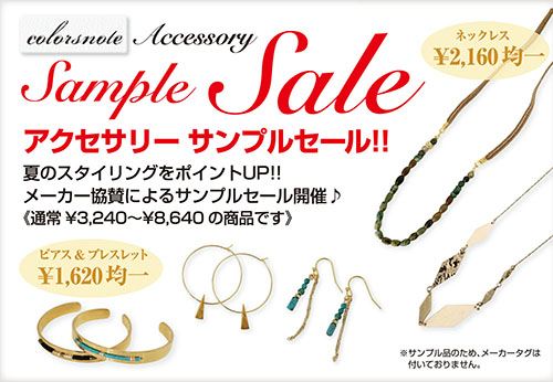 morioka_sample_sale.jpg