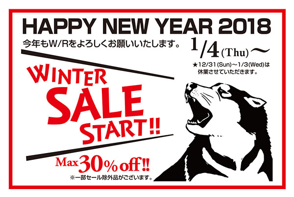 morioka_winter_sale.jpg